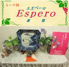 占いの館 Espero[エスペーロ]希望